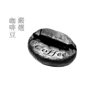 嚴選超值咖啡豆