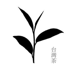 精選台灣茶